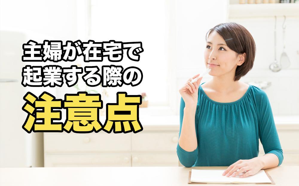 主婦が在宅で起業する際の注意点