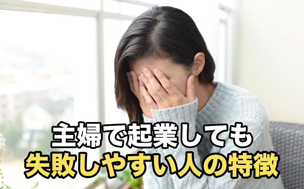 主婦で起業しても失敗しやすい人の特徴