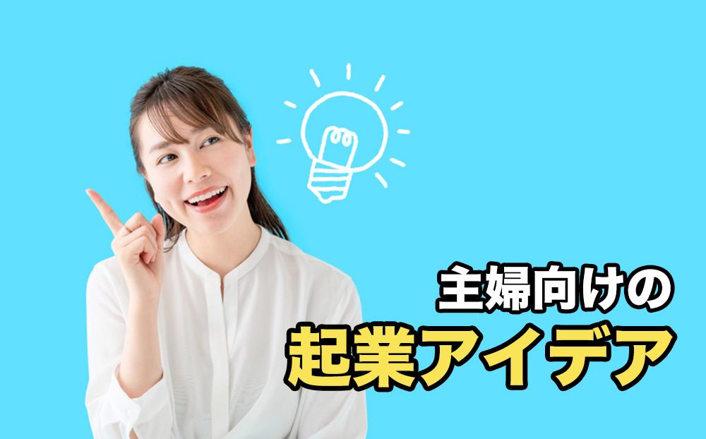 主婦向けの起業アイデア