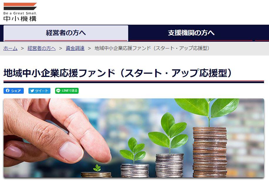 地域中小企業応援ファンド(スタート・アップ型)