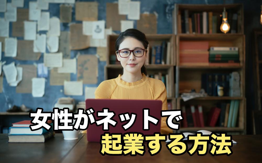 女性がネットで起業する方法