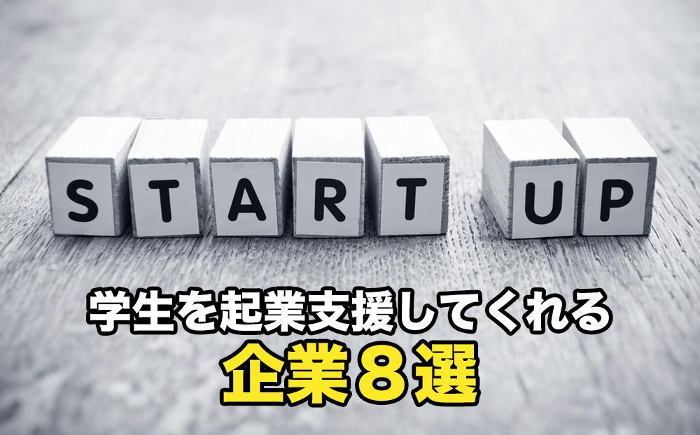 学生を起業支援してくれる企業8選