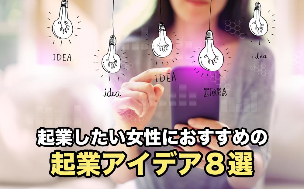 起業したい女性におすすめの起業アイデア8選