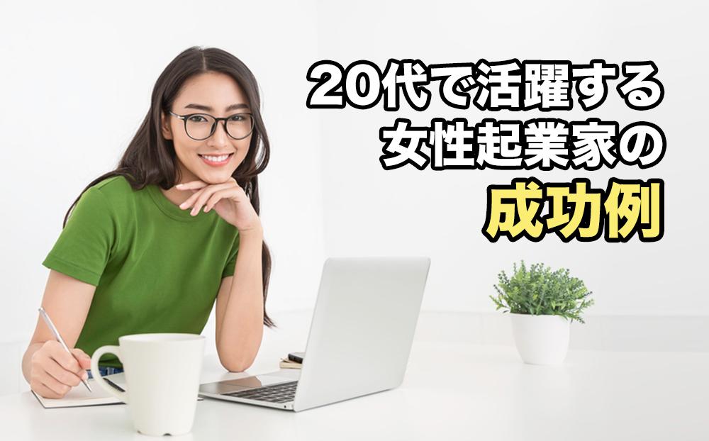 20代で活躍する女性起業家の成功例
