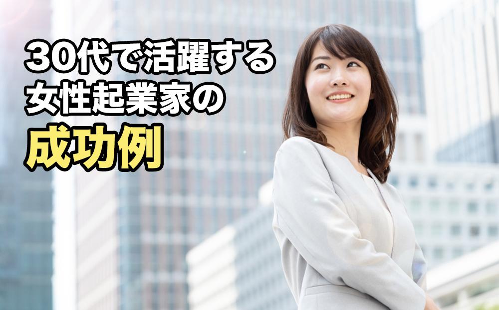 30代で活躍する女性起業家の成功例