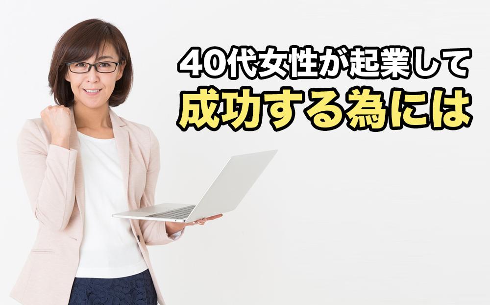 40代女性が起業して成功する為には