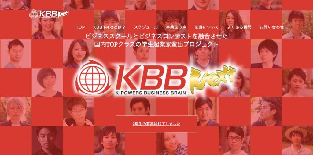 KBB Next