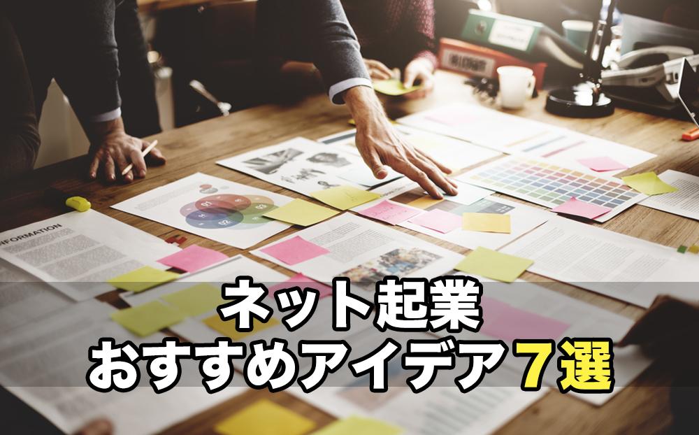 ネット起業おすすめアイデア7選