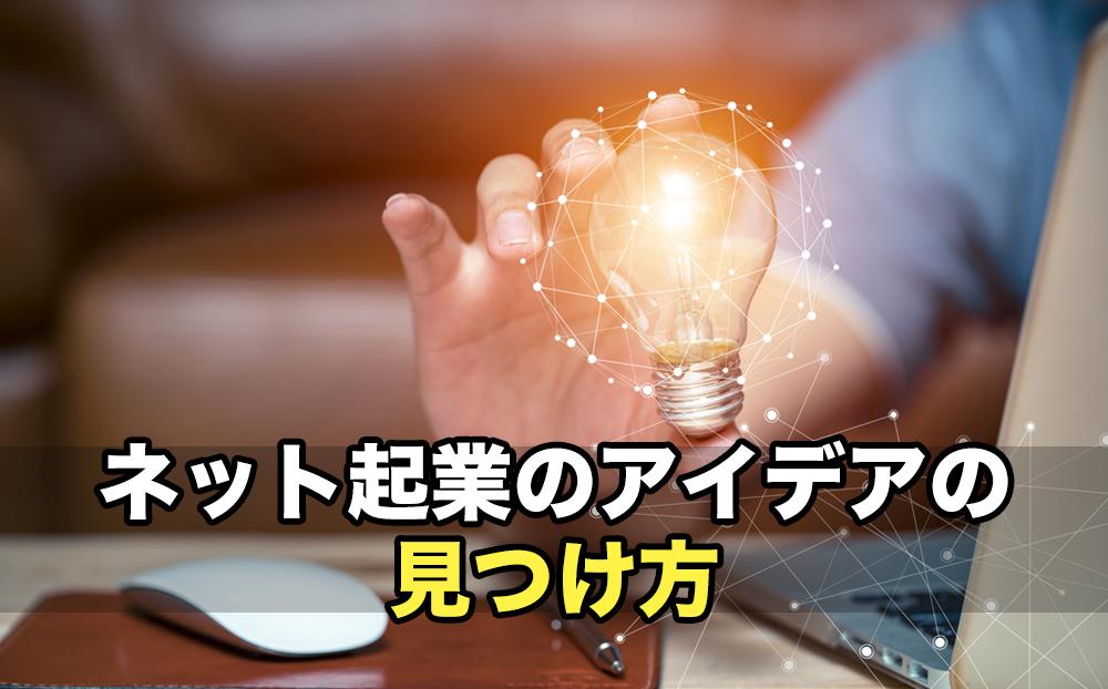 ネット起業のアイデアの見つけ方