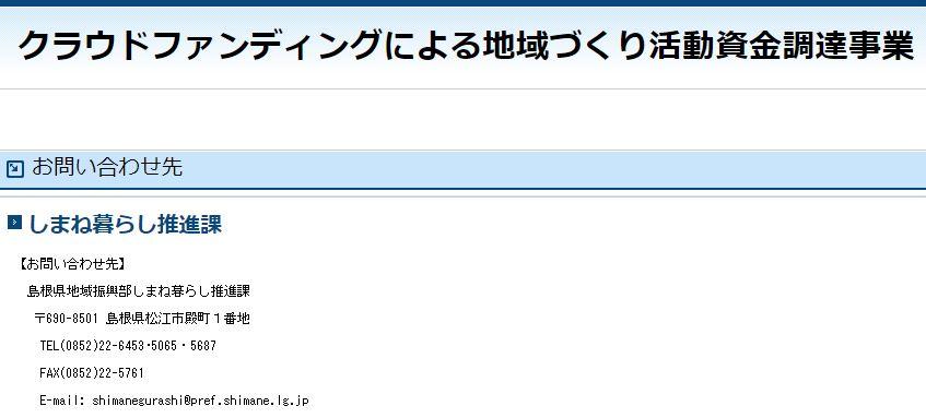 島根県のクラウドファンディング