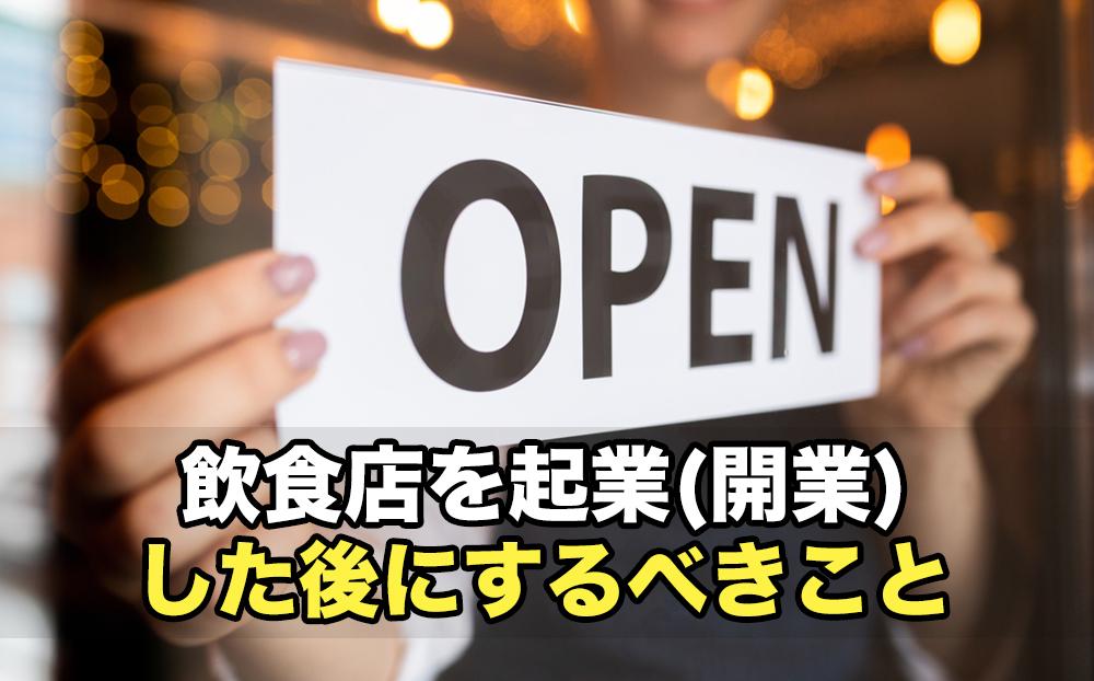 飲食店を起業(開業)した後にするべきこと