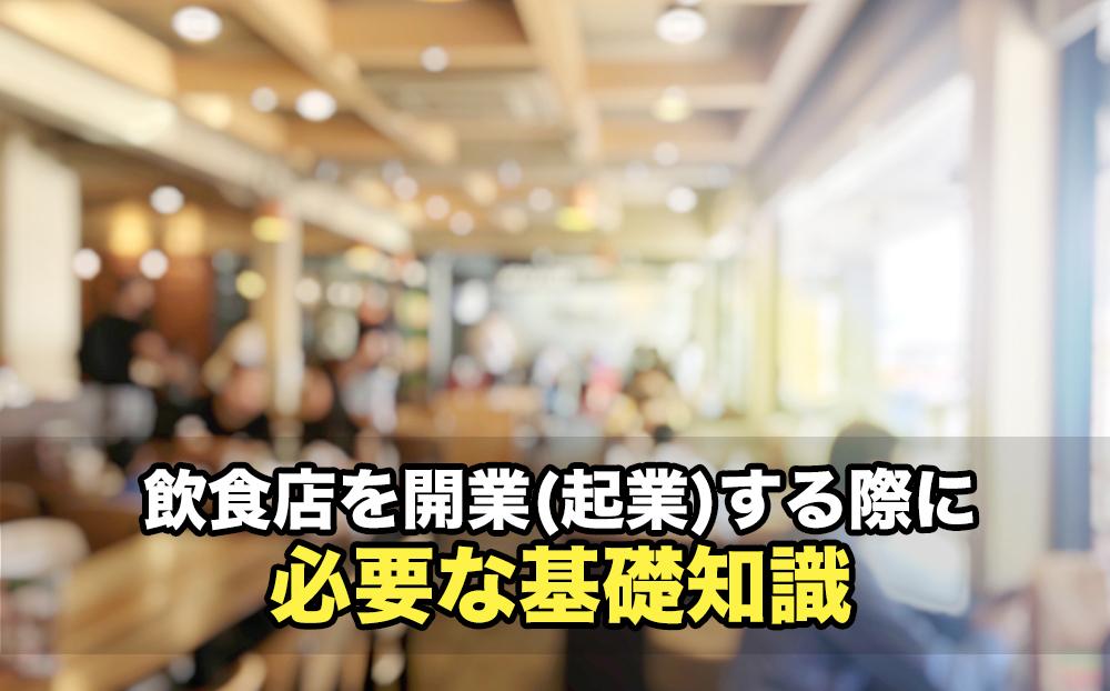 飲食店を開業(起業)する際に必要な基礎知識