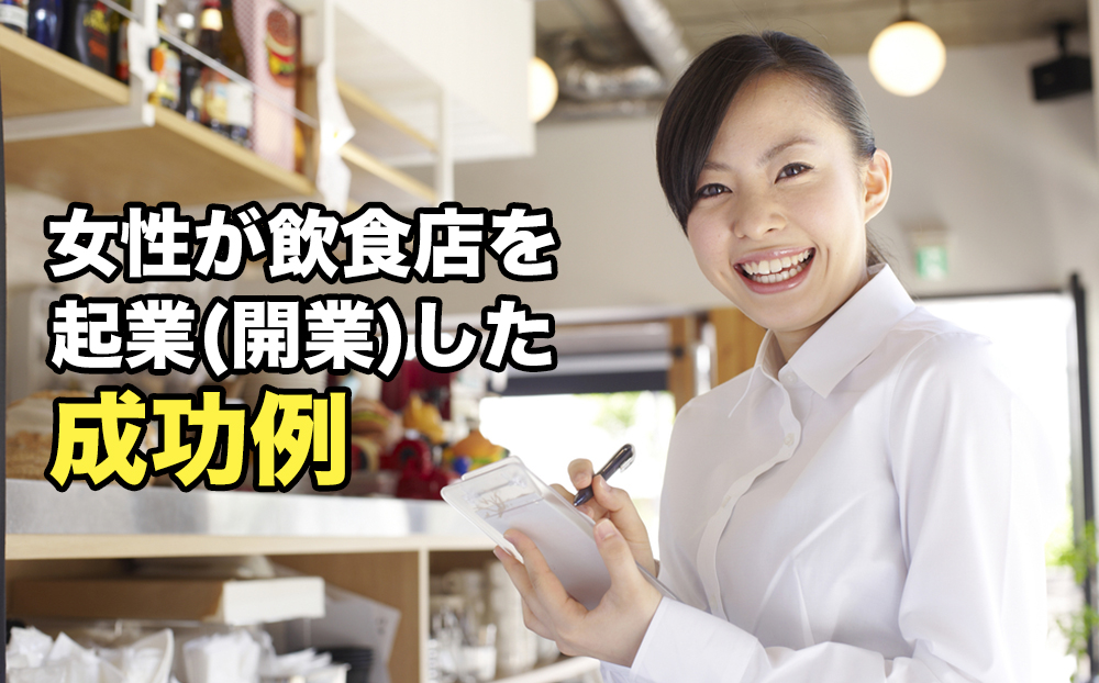 女性が飲食店を起業(開業)した成功例