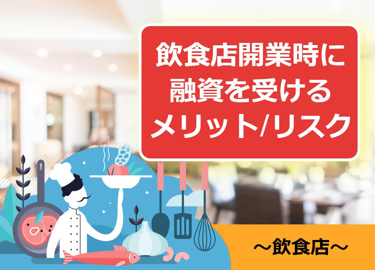 飲食店を起業(開業)する際に融資を受けるメリットとリスクとは