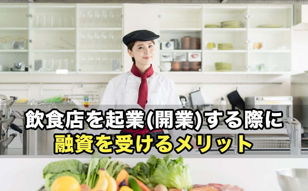 飲食店を起業(開業)する際に融資を受けるメリット