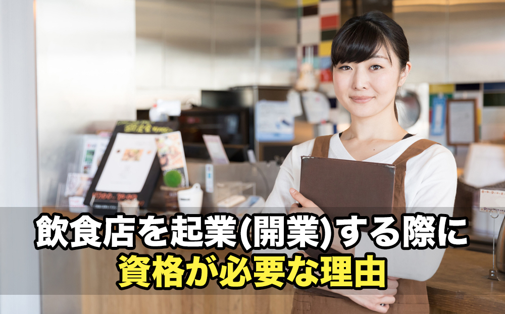 飲食店を起業(開業)する際に資格が必要な理由