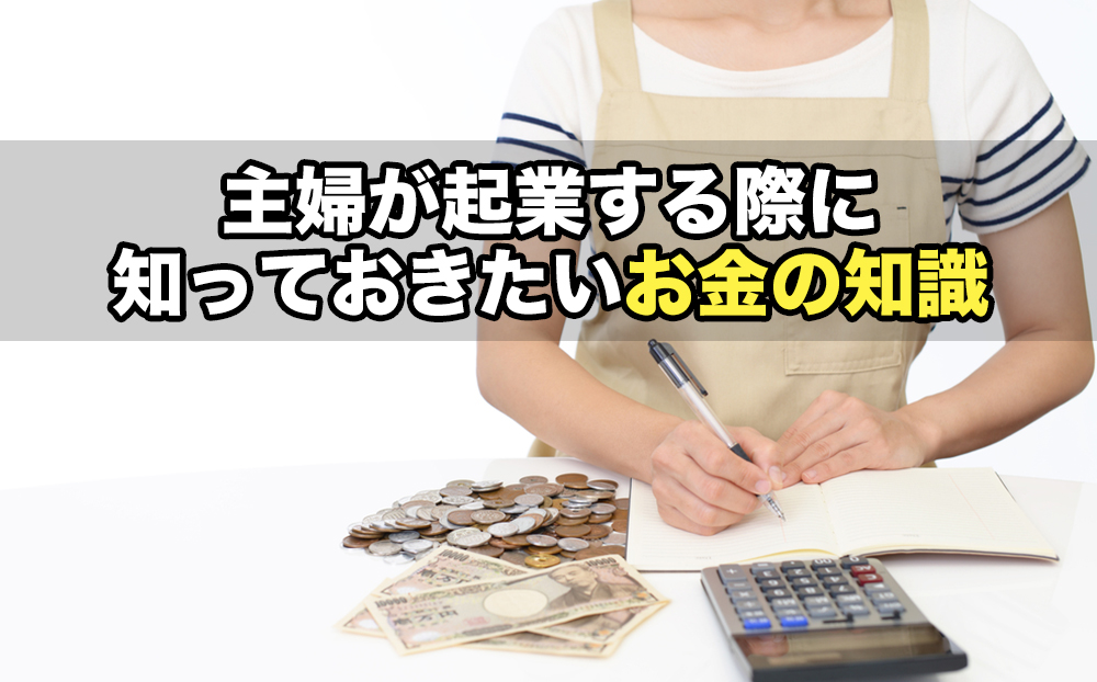 主婦が起業する際に知っておきたいお金の知識