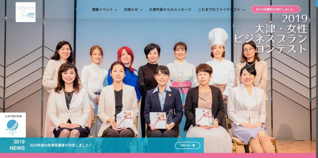 大津・女性ビジネスプランコンテスト
