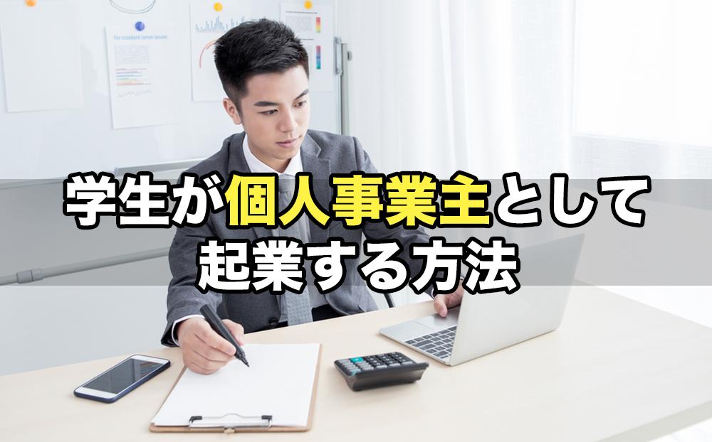 学生が個人事業主として起業する方法