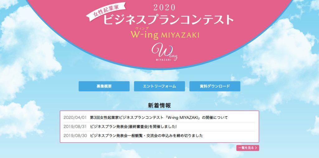 宮崎銀行×MUKASA-HUB ビジネスプランコンテスト