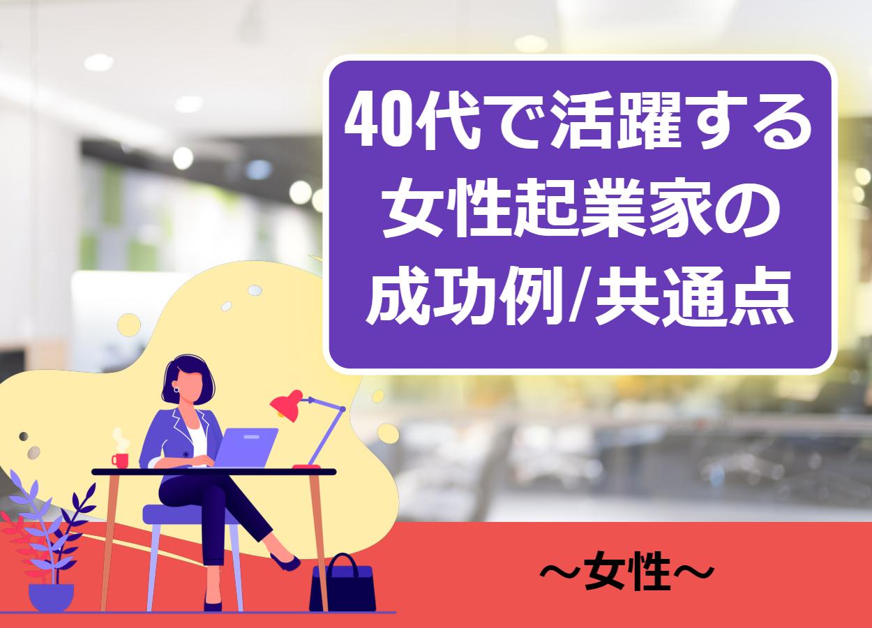 40代女性が起業するのは遅くない!?40代女性の成功事例と共通点まとめ