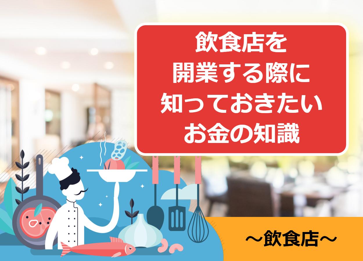 飲食店起業(開業)時の平均初期資金はどのくらい?