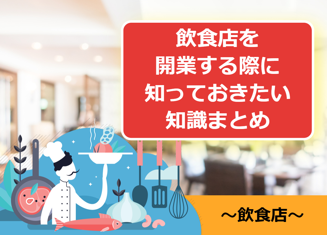 飲食店を開業(起業)する際に知っておきたい全知識まとめ