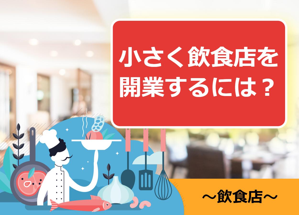 【成功例付き】小さく飲食店を開業(起業)するには?