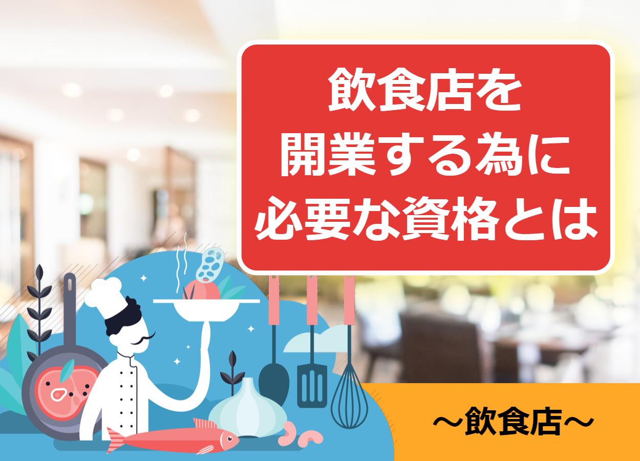 飲食店を起業(開業)に必要な資格はこれ!届出も必要!
