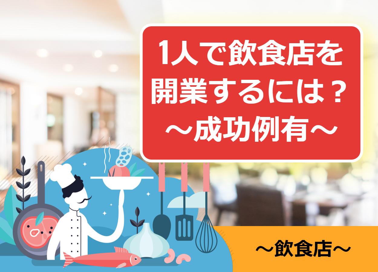 【成功例有】1人で飲食店を開業(起業)するにはどうする?
