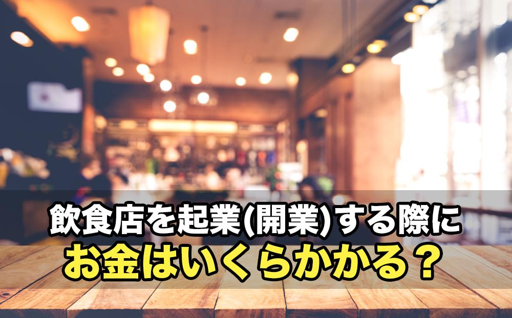 飲食店を起業(開業)する際にお金はいくらかかる?