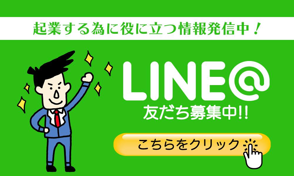 【起業家支援LINE@バナー】1000×600